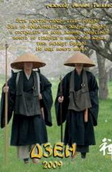 Дзен/Zen(2009)