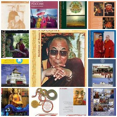 Журнал «Буддизм России», №1-42
