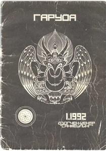 Журнал «Гаруда» №1,1992г.