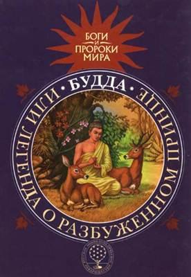 Т.Сергеева - Будда, или Легенда о Разбуженном принце