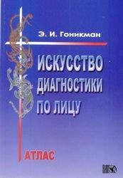 Искусство диагностики по лицу, атлас, 8-е издание