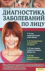 Диагностика заболеваний по лицу. Вистара Х. Гайдук