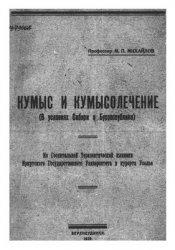 Кумыс и кумысолечение (В условиях Сибири и Бурреспублики)