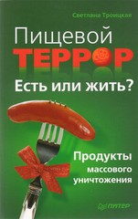 [Изображение: pischevoy-terror-est-ili-zhit-produkty-m...heniya.jpg]