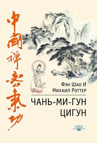 Фэн Шао И, Роттер М. - Чань-Ми-Гун Цигун