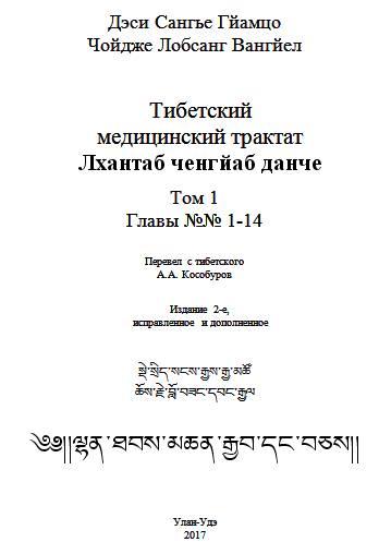 Кособуров  А.А. - Тибетский медицинский трактат Лхантаб ченгйаб данче  Том 1 Главы №№ 1-14