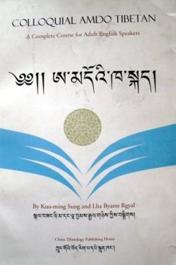 Colloquial Amdo Tibetan: A Complete Course for Adult English Speakers. Kuo-ming Sung, Lha Byams Rgyal