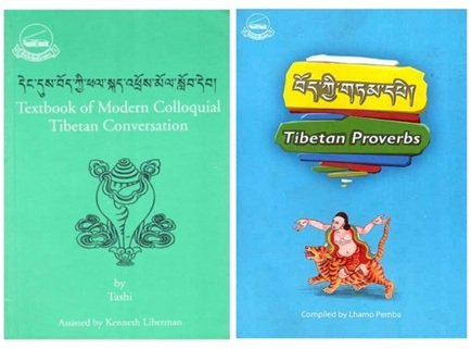 Textbook of Modern Colloquial Tibetan Conversations (book +audio) + TIBETAN PROVERBS