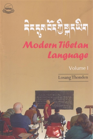 Modern Tibetan Language 1, Lobsang Thonden